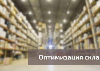5 советов по оптимизации складского хранения