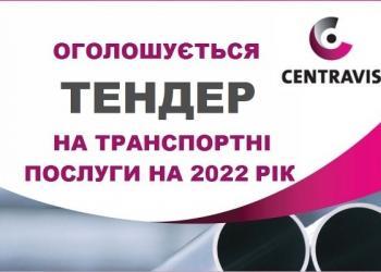 Тендер на надання транспортних послуг на 2022 рік