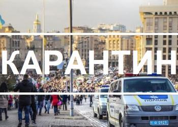 Мінус 20 млрд. грн.: експерти оцінили мінімальні втрати від карантину