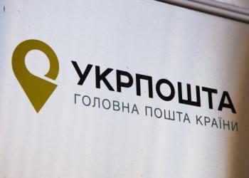 «Укрпошта» продовжить доставку на білоруському напрямку
