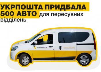 «Укрпошта» придбала 500 авто для пересувних відділень