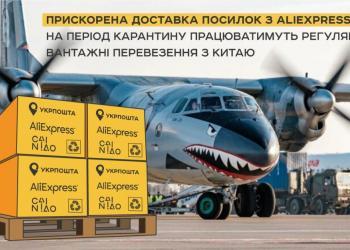 «Укрпошта» разом з Cainiao Network запустили вантажні рейси в Україну