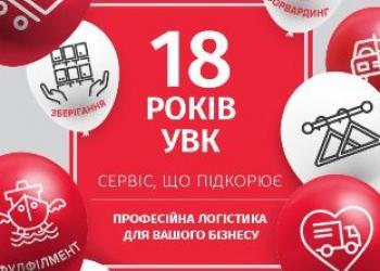 Логистическая компания УВК отметила 18 лет