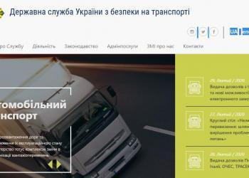Видача дозволів з 02.03.2020 та нові можливості сервісу електронного замовлення