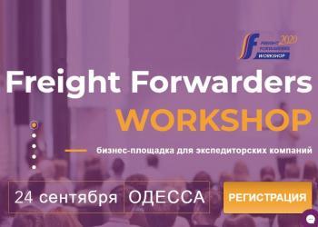 Freight Forwarders Workshop приглашает в Одессу