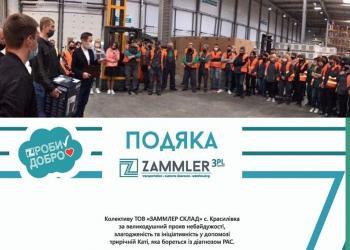 Зробив добро – надихни інших: ZAMMLER запускає візуальну комунікацію у підтримку добрих справ