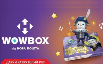 «Нова Пошта» запускає новий продукт - WowBox