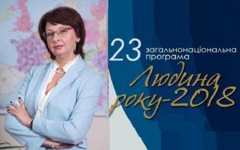 Татьяна СТРЕЛЬЦОВА лауреат премии Человек года