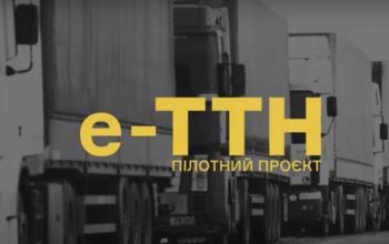 Майже 40 українських компаній беруть участь у пілотному проєкті з впровадження е-ТТН