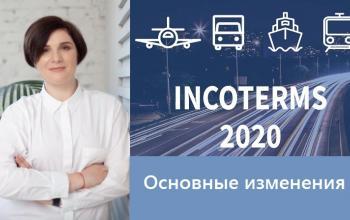 Как грамотно составлять внешнеэкономические договоры с применением правил Инкотермс® 2020