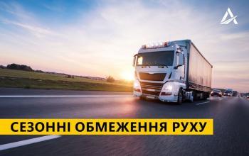 Почали діяти літні обмеження руху важковагового автотранспорту