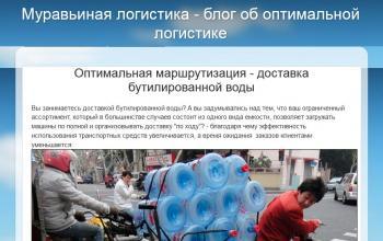 Оптимальная маршрутизация – доставки бутилированной воды