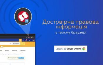ЛІГА:ЗАКОН запустила безкоштовний плагін в Chrome для пошуку нормативно-правових актів