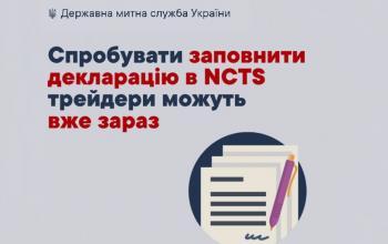 Українські трейдери почали застосовувати NCTS в тестовому режимі