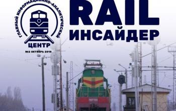 «Rail Инсайдер» – второй выпуск информационного бюллетеня УЛА