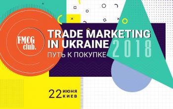 8th FORUM TRADE MARKETING IN UKRAINE