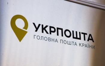 У першому півріччі «Укрпошта» збільшила свій чистий дохід на мільярд гривень