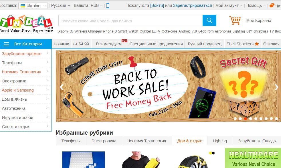 Среди сайтов покупки электроники, одежды и товаров для дома популярностью  пользуется TINYDEAL. Несмотря на небольшой ассортимент, товар вам обойдется  дешево ... 06626555d12